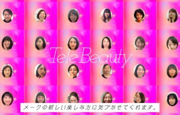 TeleBeauty,テレビューティー