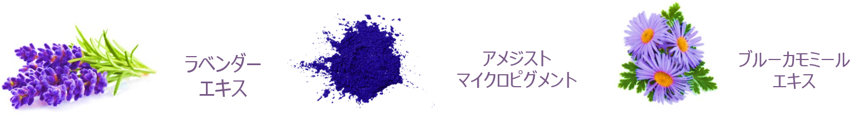 ウエラ,イルミナカラー,カラーモーション+,カラーモーションプラス,アメジストシャンプー,アメジストコンディショナー透明感カラーケア