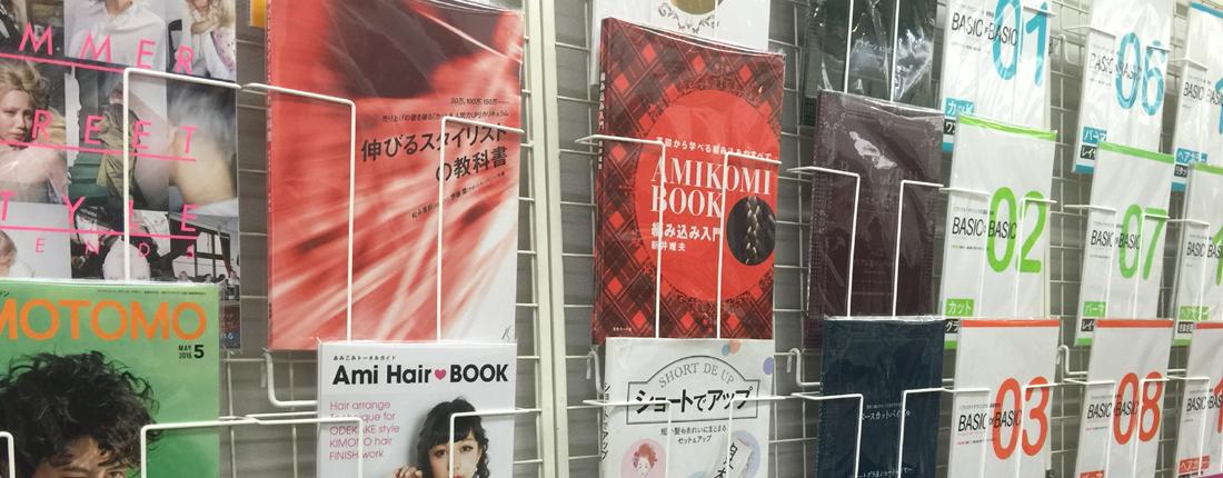 B-ZONE 美容書籍