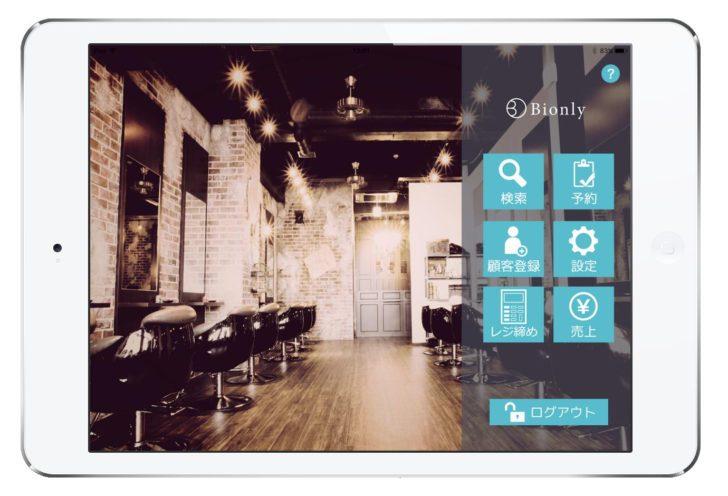 iPad,サロンポス,iPad美容室活用方法,iPad POSシステム