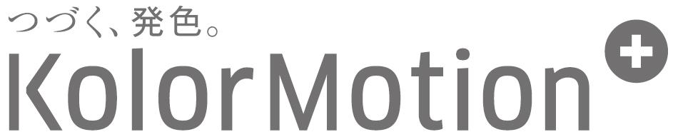 ウエラ,カラーモーション+,カラーモーションプラス,KolorMotion+,ピュアバランスケアテクノロジー,イルミナカラー,KP+,コレストンパーフェクトプラス
